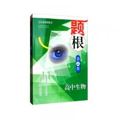 题根高中生物(第二版)新 山西教育出版社 王苏豫