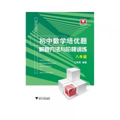 初中数学培优解题方法与阶梯训练(8年级) 浙江大学出版社 丁保荣