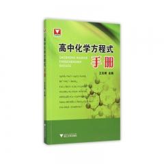 高中化学方程式手册 浙江大学出版社 王志纲