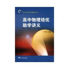 高中物理培优助学讲义 湖南和力文化传播有限公司 王平杰
