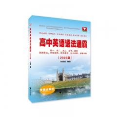 高中英语语法通霸(2020版)浙江大学出版社 朱振斌