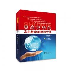 更高更妙的高中数学思想与方法(第10版)浙江大学出版社 蔡小雄