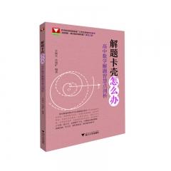 解题卡壳怎么办 高中数学解题智慧剖析 浙江大学出版社 余继光