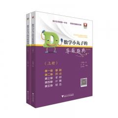数学小丸子的导数题点(全2册) 浙江大学出版社 王海刚