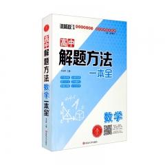 谁能敌教辅 高中解题方法数学(第三次修订)延边大学出版社 李永哲