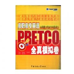高职高专英语应用能力考试专项集训(5)PRETCO全真模拟卷