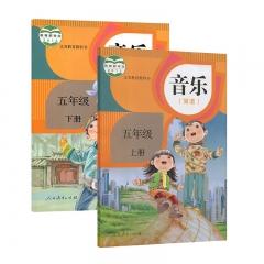JC五年级音乐(上下册) 新华书店正版图书义务教育教科书