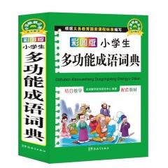 彩图版小学生多功能成语词典(32开)新华书店正版图书