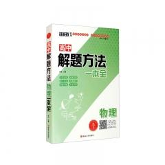 高中解题方法物理 延边大学出版社 孙伟 姜兰,新华书店正版图书