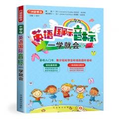 小学生英语国际音标一学就会 华语教学出版社有限责任公司 新华书店正版图书