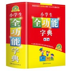 小学生全功能字典(32开) 新华书店正版图书