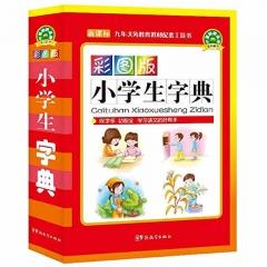彩图版小学生字典 (32开) 新华书店正版图书