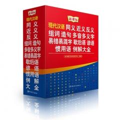 现代汉语同义近义反义组词造句多音多义字 新华书店正版图书