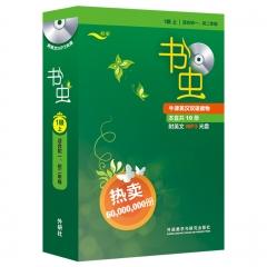 书虫.1级上(适合初一初二年级)(含光盘)外语教学与研究出版社新华书店正版图书