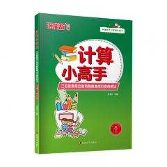 计算小高手·三位数乘两位数和除数是两位数的除法 新华书店正版图书