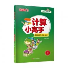 计算小高手·数的认识(51~100) 新华书店正版图书