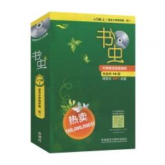 书虫(入门级.适合小学高年级.初一)外语教学与研究出版社新华书店正版图书
