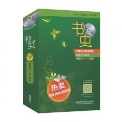 书虫1级.下(适合初一.初二年级)(含光盘)外语教学与研究出版社新华书店正版图书