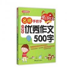 名师手把手小学生优秀作文500字华语教学出版社徐林新华书店正版图书