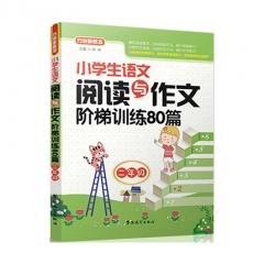 小学生语文阅读与作文阶梯训练80篇2年级方洲新概念华语教学出版社徐林新华书店正版图书