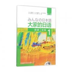 大家的日语(第二版)(初级) 外语教学与研究出版社 (日)牧野昭子等新华书店正版图书