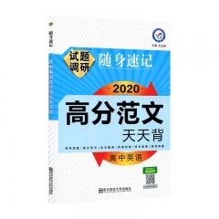 2020-2021年试题调研随身速记  南京师范大学出版社杜志建新华书店正版图书