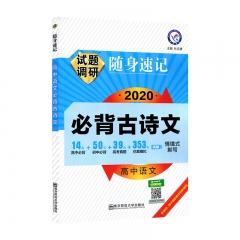 2020-2021年试题调研随身速记 高中语文必背古诗文 南京师范大学出版社