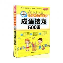 方洲新概念小学生名师帮你学语文成语接龙500条华语教学出版社徐林新华书店正版图书