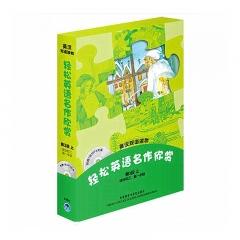 轻松英语名作欣赏(第3级上)(英汉双语读物)(配光盘) 外语教学与研究出版社 伯内特,(加)