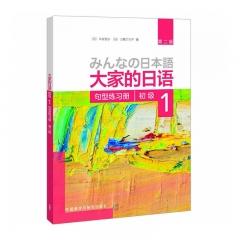 大家的日语(第二版)(初级)(1)(句型练习册) 外语教学与研究出版社 新华书店正版图书