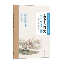 高中古诗文全注全译全解(必修) 新华书店正版图书
