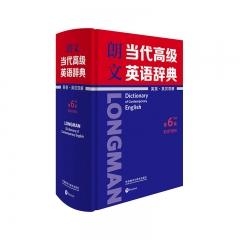 朗文当代高级英语辞典(英英·英汉双解)(第6版)外语教学与研究出版社 新华书店正版图