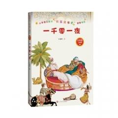 小学语文教材'快乐读书吧'推荐书目 一千零一夜 人民文学出版