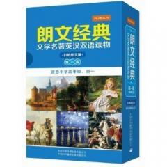 朗文经典文学名著英汉双语读物- 级 中国对外翻译出版社 本书编写组新华书店正版图书