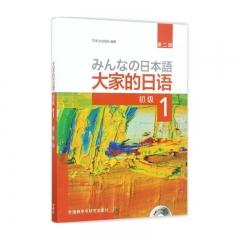 大家的日语(第二版)(初级)(1 外语教学与研究出版社 日本3A出版社新华书店正版图书