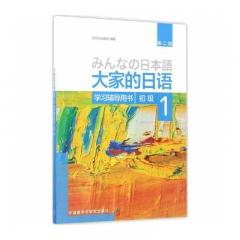 大家的日语(第二版)(初级)(1)(学习辅导用书) 外语教学与研究出版社 新华书店正版图书