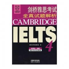 剑桥雅思考试全真试题解析(4) 外语教学与研究出版社 剑桥大学考试委员会新华书店正版图书