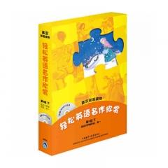 轻松英语名作欣赏(第1级下)(英汉双语读物) 新华书店正版图书