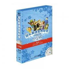 轻松英语名作欣赏小学版分级盒装(第4级)(配光盘) 外语教学与研究出版社 新华书店正版图书