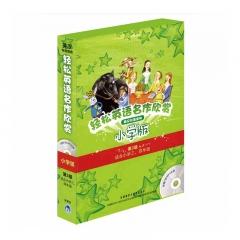 轻松英语名作欣赏小学版分级盒装(第3级)(配光盘) 外语教学与研究出版社 新华书店正版图书