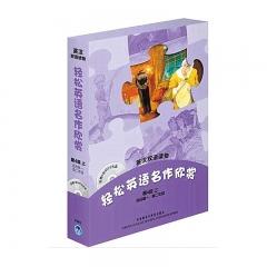 轻松英语名作欣赏(第4级上)(英汉双语读物)(配光盘) 外语教学与研究出版社 新华书店正版图书