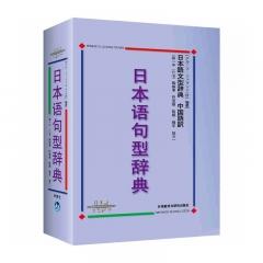 日本语句型辞典(09新) 外语教学与研究出版社 新华书店正版图书