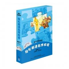 轻松英语名作欣赏(第2级下)(英汉双语读物)(配光盘) 外语教学与研究出版社,新华书店正版