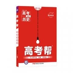 2020-2021年高考帮 历史(新高考专用) 南京师范大学出版社 杜志建新华书店正版图书