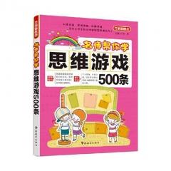 方洲新概念名师帮你学思维游戏500条华语教学出版社徐林新华书店正版图书