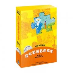 轻松英语名作欣赏(第1级上) 外语教学与研究出版社 新华书店正版图书