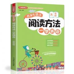 小学生语文阅读方法一学就会.五年级 华语教学出版社有限责任公司 徐林 新华书店正版图书
