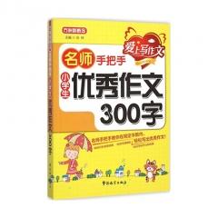 名师手把手小学生优秀作文300字华语教学出版社徐林新华书店正版图书