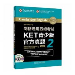 剑桥通用五级考试KET青少版官方真题2  英国剑桥大学外语考试部,英国剑桥大学出版社新华书店正版图书