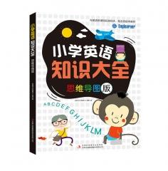小学英语知识大全(思维导图版) 吉林外语教育 英童书坊编纂中心新华书店正版图书